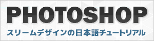 photoshop日本語チュートリアル