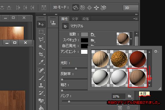 photoshop 3d マテリアル