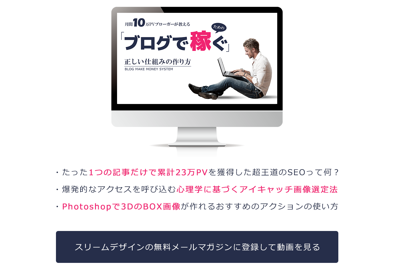 スリームデザインの無料メールマガジン